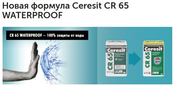 Новая формула Ceresit CR 65 WATERPROOF